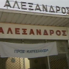 alexandroscinema